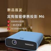 宾狗 M6【蓝色】便携式智能投影仪