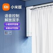 电动窗帘【小米版 - 5.2米】智能窗帘 语音控制 解放双手