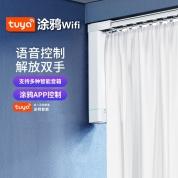 电动窗帘【涂鸦Wifi版 - 3.2米】智能窗帘 语音控制 解放双手