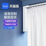 电动窗帘【天猫精灵版 - 5.2米】智能窗帘 语音控制 解放双手